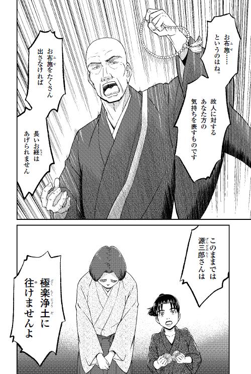 『漫画 なぜ生きる-蓮如上人と吉崎炎上(前編)』を発売しましたの画像2