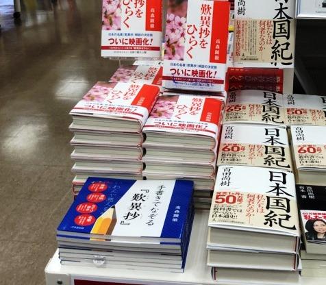 『手書きでなぞる「歎異抄」』が全国の書店に並びましたの画像2