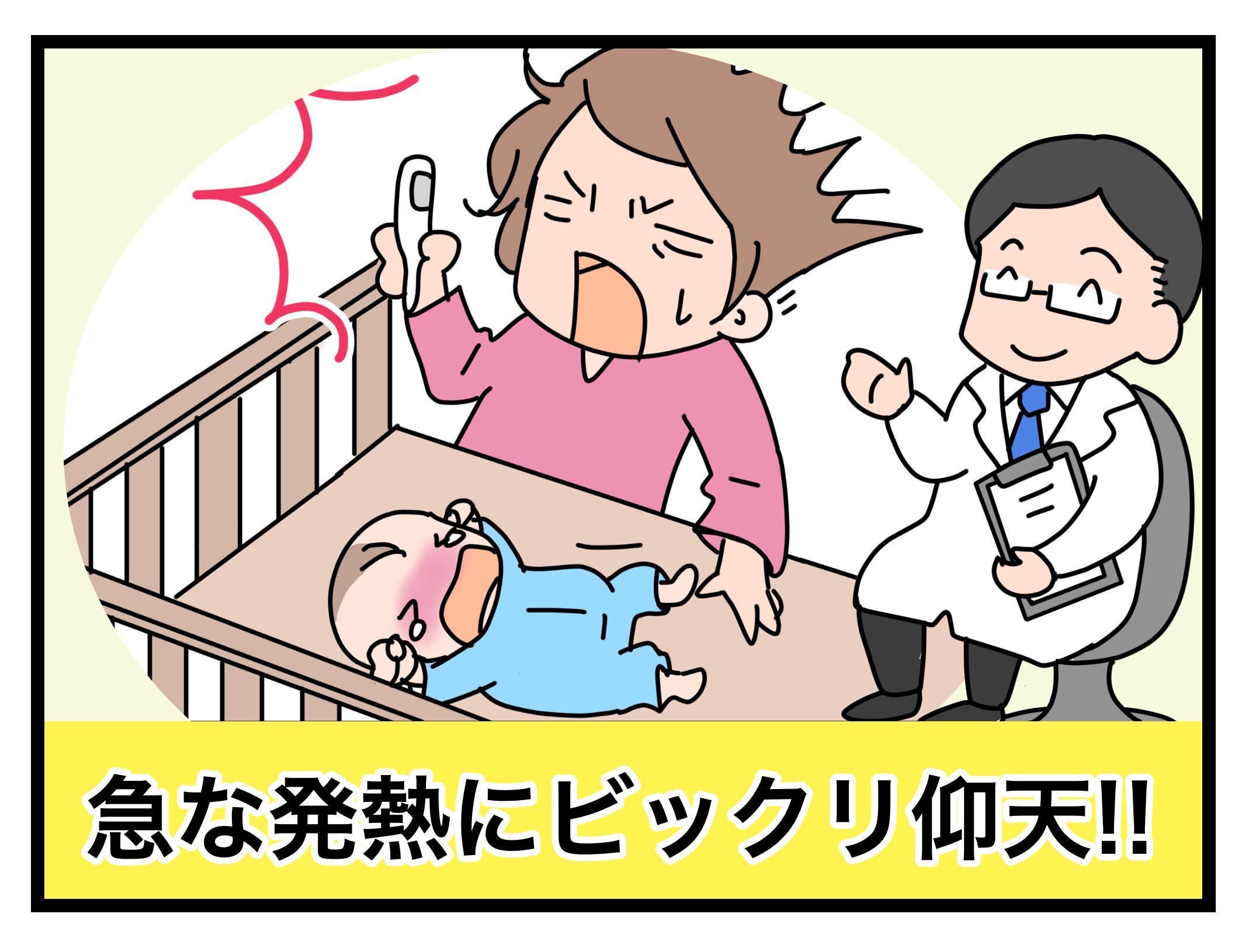 急 な 発熱