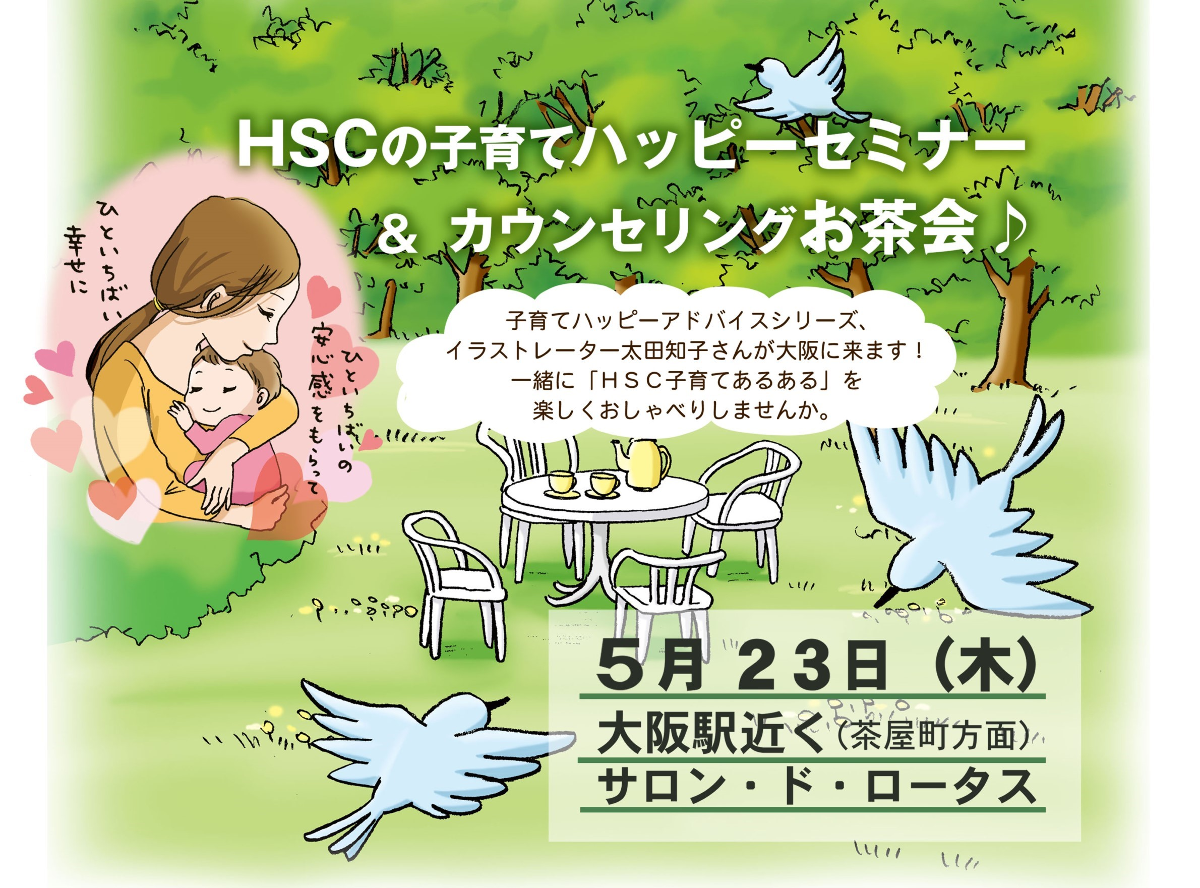 HSC子育てお茶会(太田知子さん)