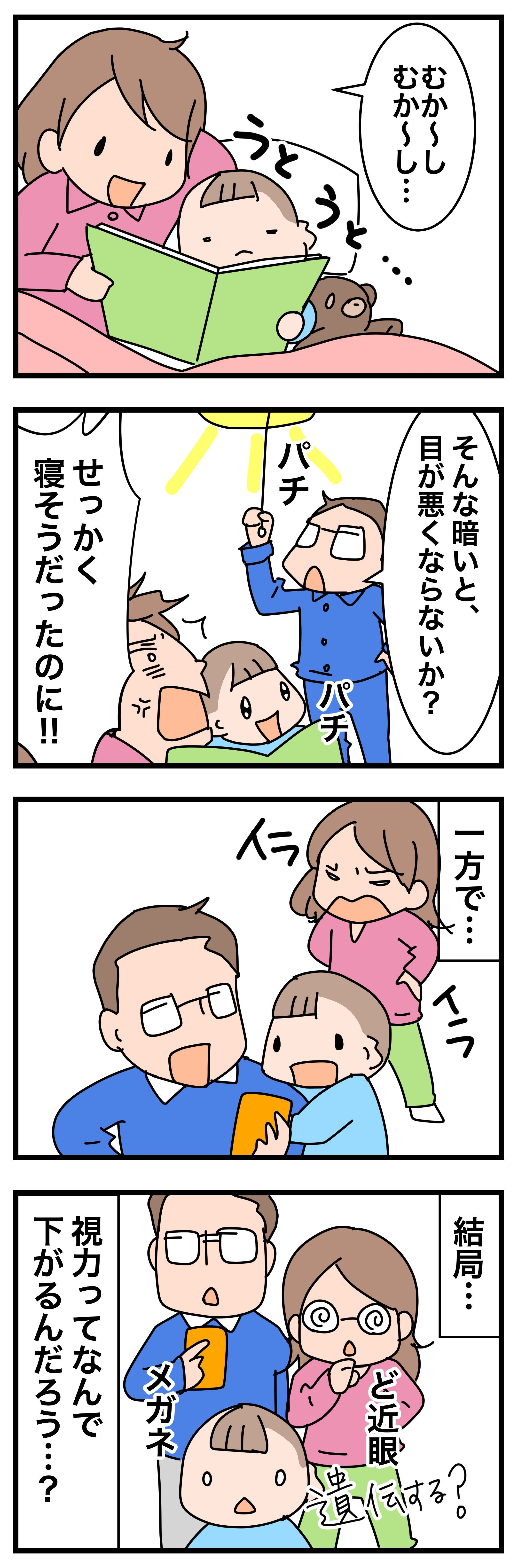 【教えてドクター】親が近眼だと子どもに遺伝する?スマホを見せても大丈夫?の画像1