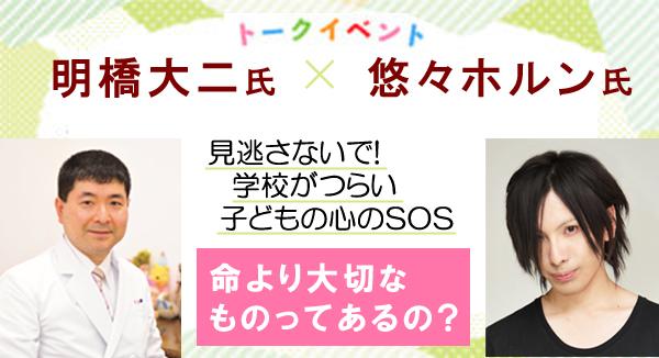 【トークイベント】Dr.明橋大二 × シンガーソングライター・悠々ホルンの画像1