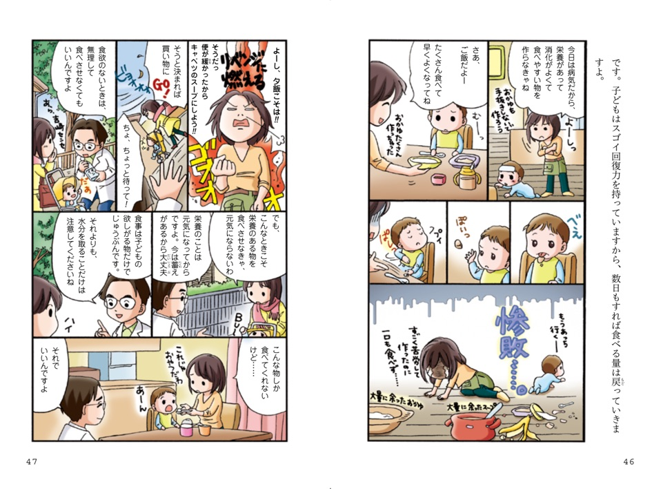 小児科予約キャンペーンの画像3