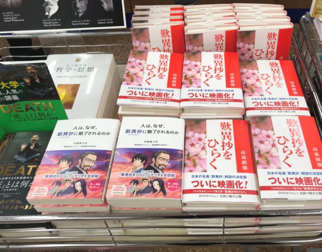 新刊『人は、なぜ、歎異抄に魅了されるのか』全国の書店に並びましたの画像1