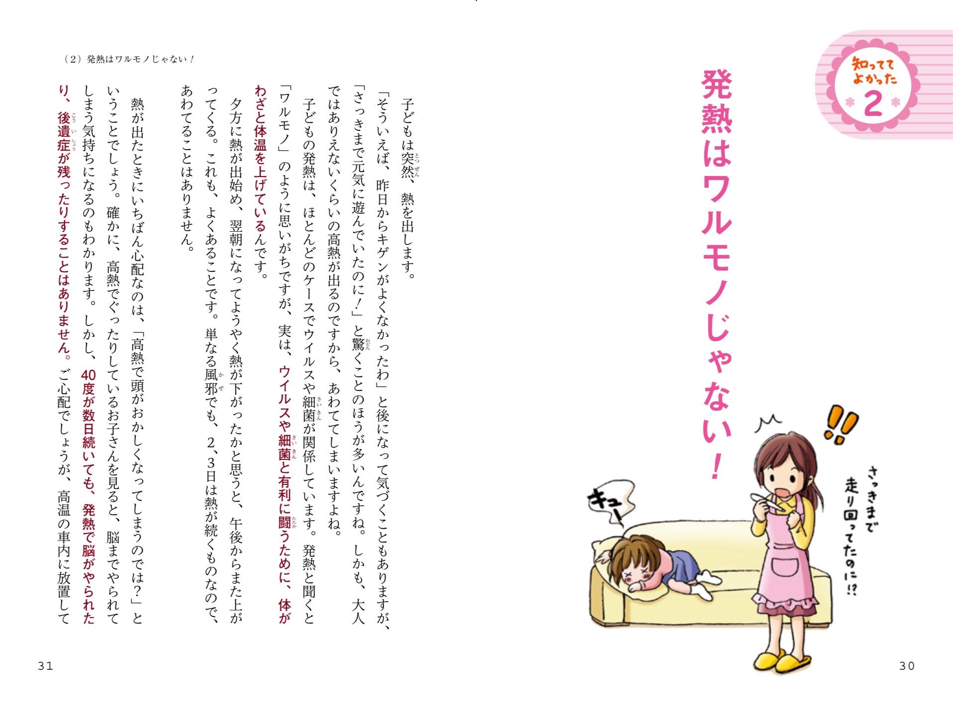 小児科予約キャンペーンの画像2