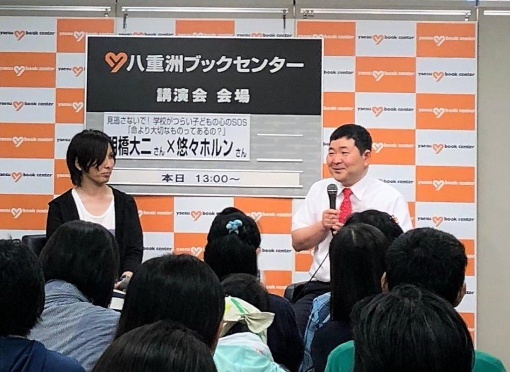 Dr.明橋大二 × シンガーソングライター・悠々ホルン【トークイベント】が開催されましたの画像1
