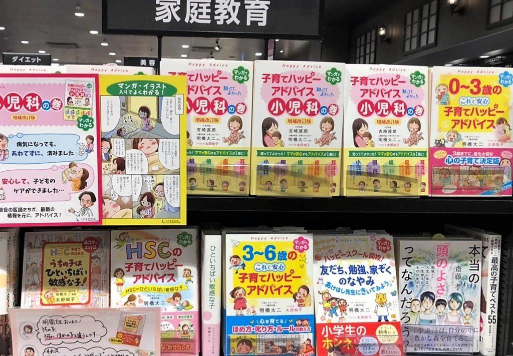 『子育てハッピーアドバイス 知っててよかった 小児科の巻 増補改訂版』が全国の書店に並びましたの画像3