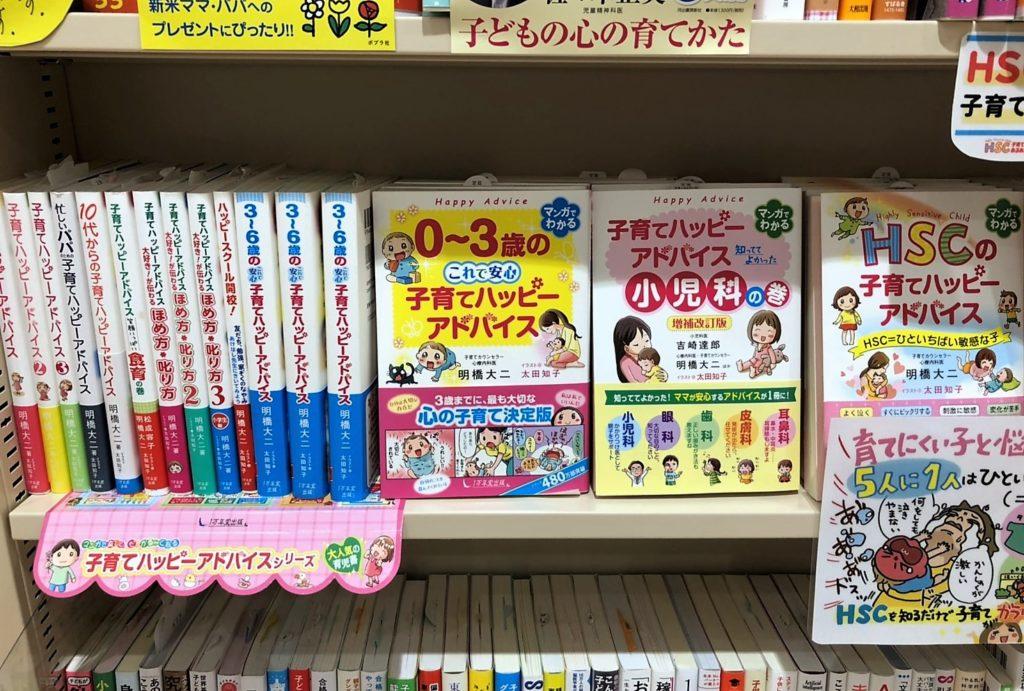 『子育てハッピーアドバイス 知っててよかった 小児科の巻 増補改訂版』が全国の書店に並びましたの画像4