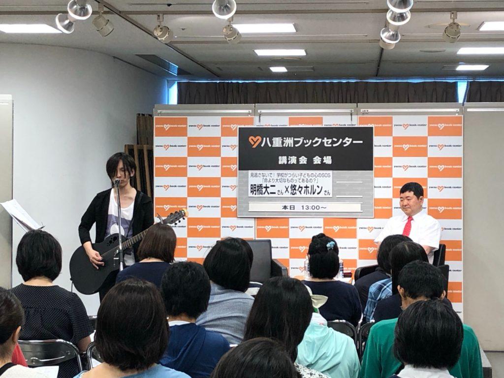 Dr.明橋大二 × シンガーソングライター・悠々ホルン【トークイベント】が開催されましたの画像2