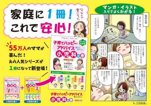 新刊『子育てハッピーアドバイス 知っててよかった 小児科の巻 増補改訂版』を発売いたしましたの画像1
