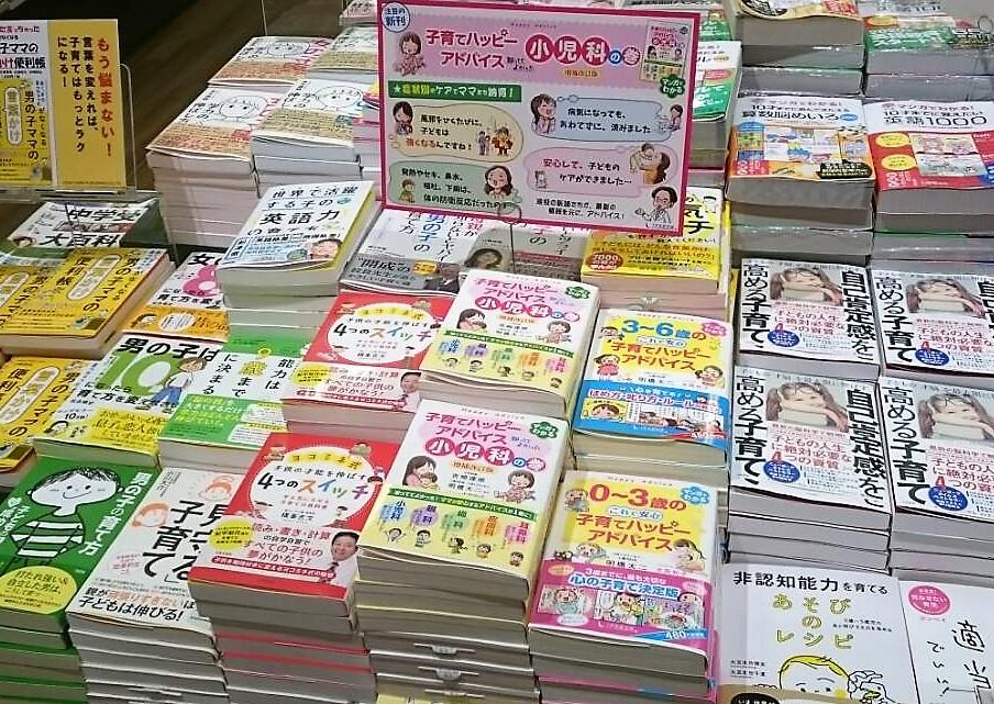 『子育てハッピーアドバイス 知っててよかった 小児科の巻 増補改訂版』が全国の書店に並びましたの画像1