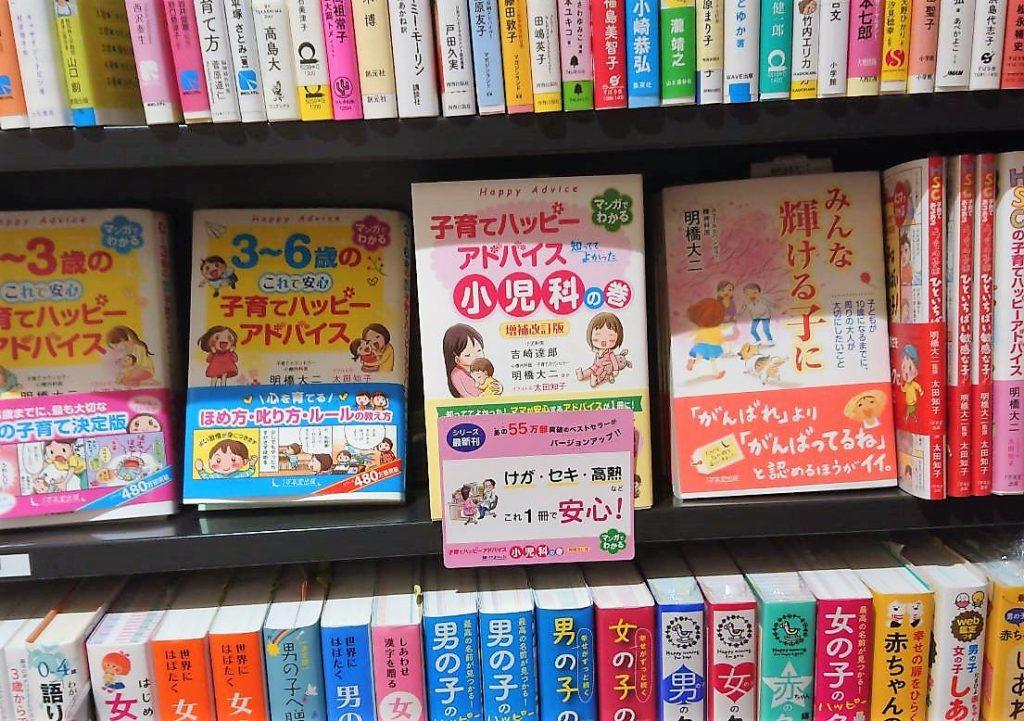 『子育てハッピーアドバイス 知っててよかった 小児科の巻 増補改訂版』が全国の書店に並びましたの画像2