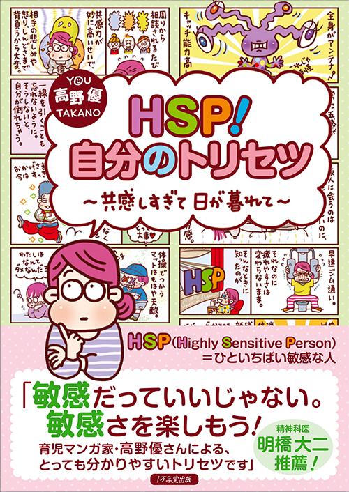 新刊『HSP!自分のトリセツ~共感しすぎて日が暮れて~』を来月発売しますの画像1