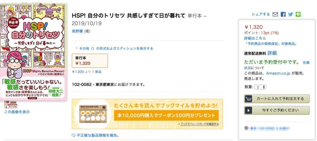 高野優さん新刊HSP自分のトリセツの画像20