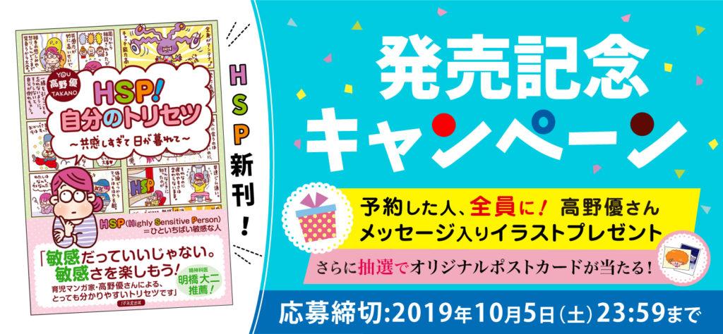 高野優さん新刊HSP自分のトリセツの画像1