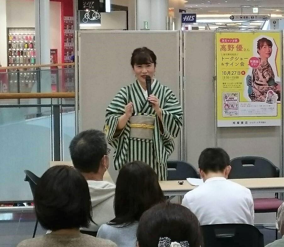『HSP!自分のトリセツ』の著者・高野優さんの新刊発刊記念イベント、大盛況!の画像2
