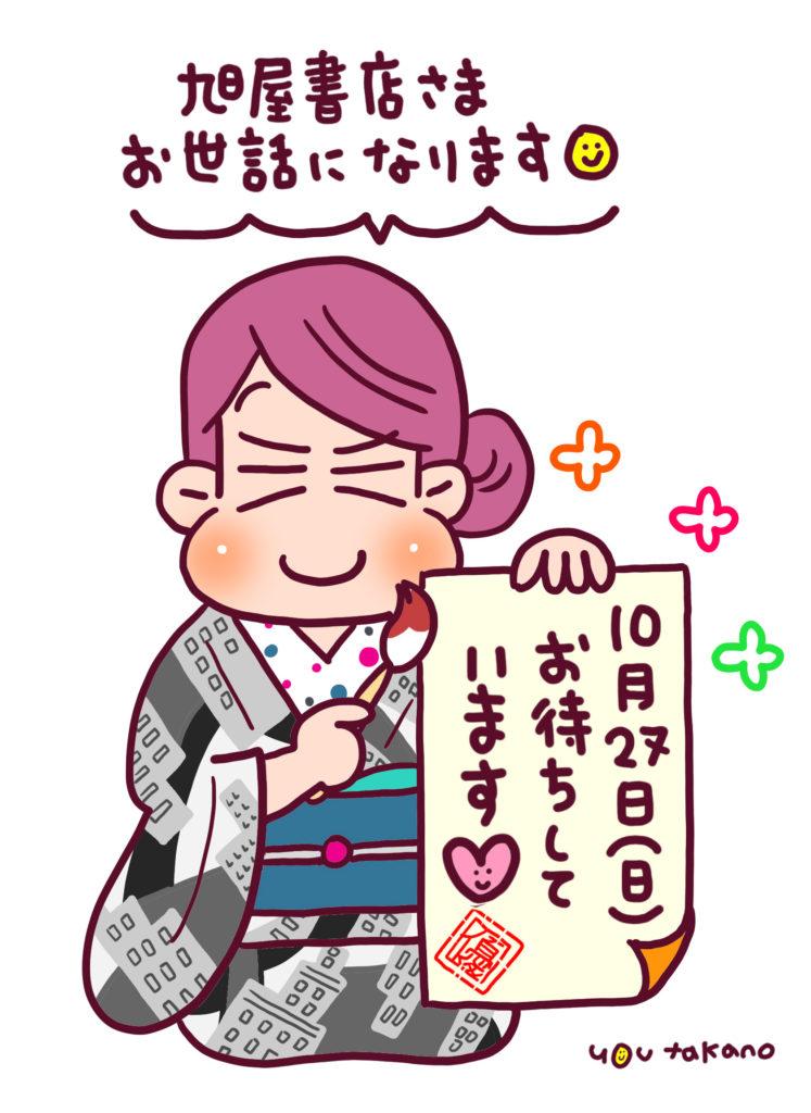 育児マンガ家・高野優さん「新刊発刊記念トークショー&サイン会(似顔絵つき!)」の画像1