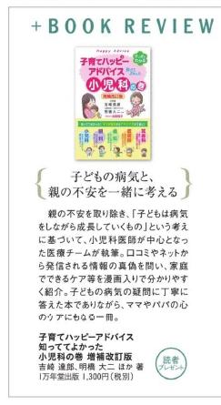高知新聞社発行のk+[ケープラス]に『子育てハッピーアドバイス 小児科の巻 増補改訂版』の書評が掲載されましたの画像1
