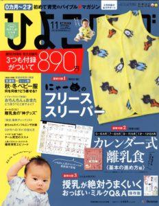 「ひよこクラブ」11月号に『子育てハッピーアドバイス 小児科の巻 増補改訂版』が紹介されましたの画像1