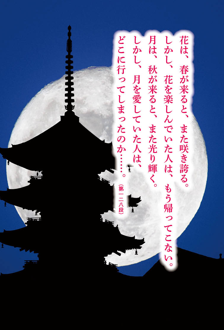 『こころきらきら枕草子』を試し読みの画像2