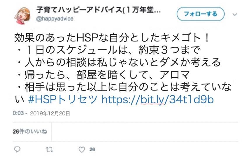 わたしの「HSPのトリセツ」キャンペーン!Twitter・インスタグラムにシェアしようの画像2
