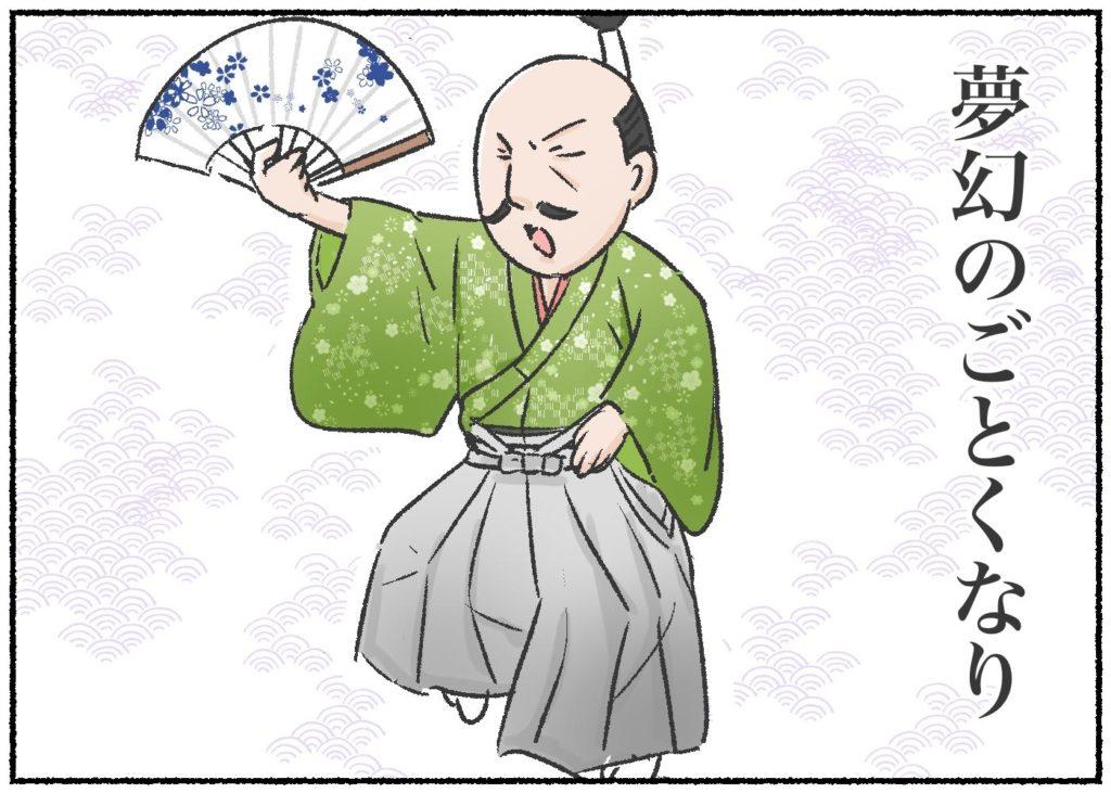 「人間五十年」とは?信長の舞が問いかける人生の意味の画像17