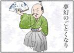 織田信長が人間五十年と舞う