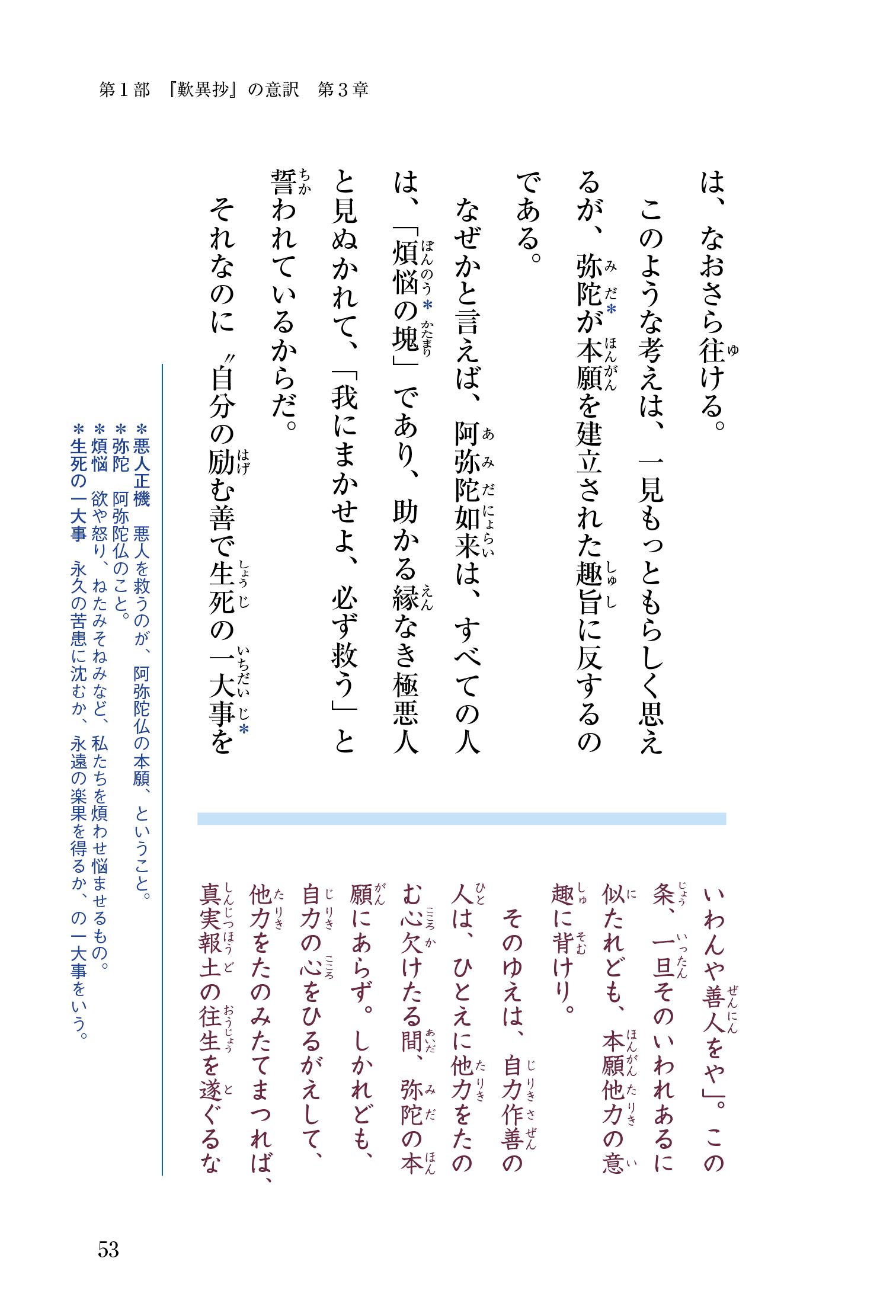 『歎異抄をひらく』を試し読みの画像2