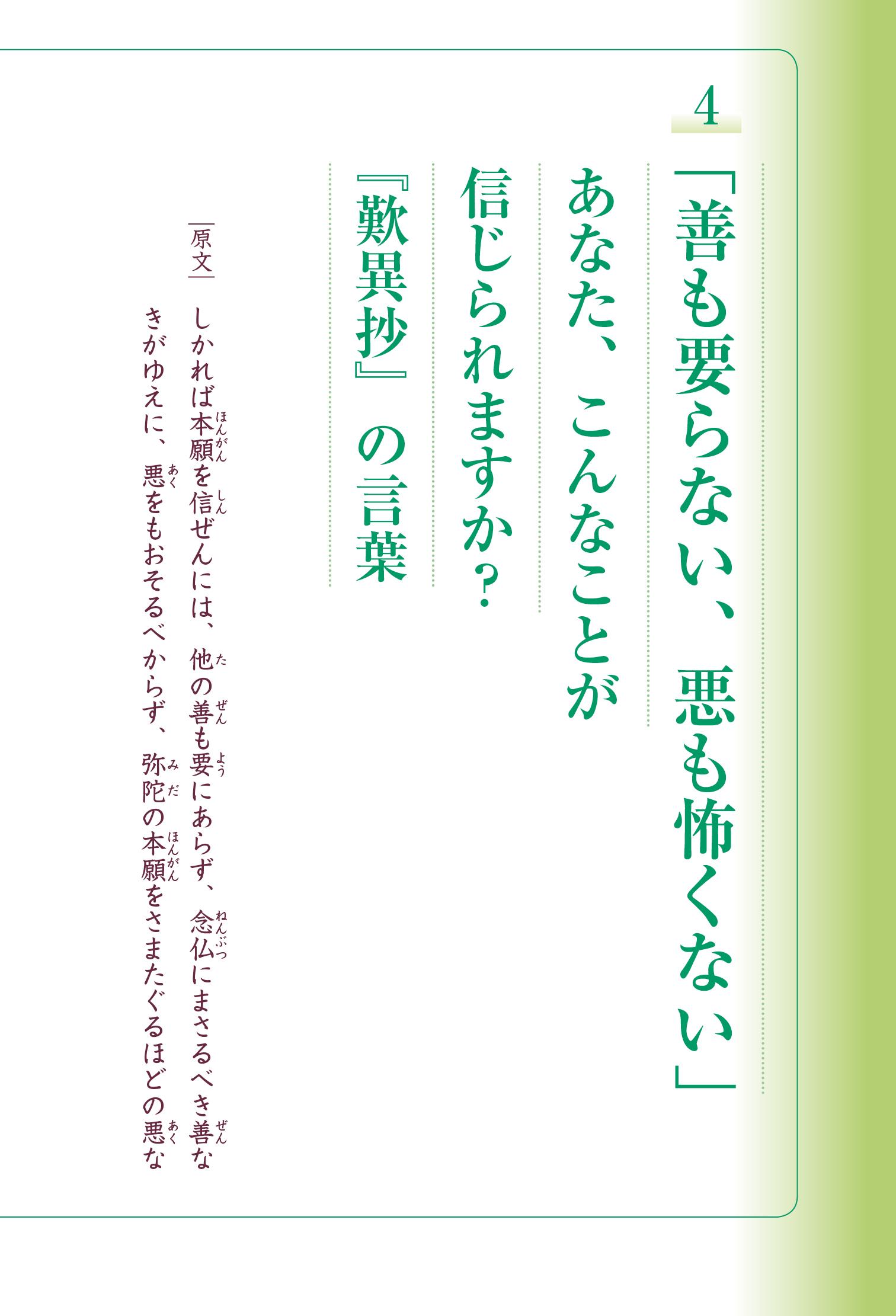 『歎異抄をひらく』を試し読みの画像3