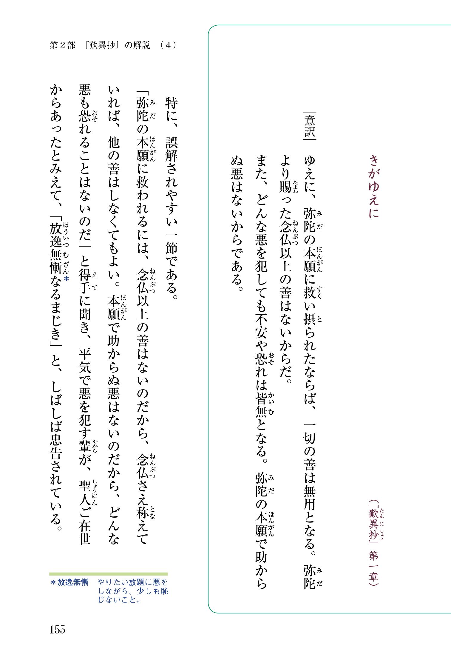 『歎異抄をひらく』を試し読みの画像4
