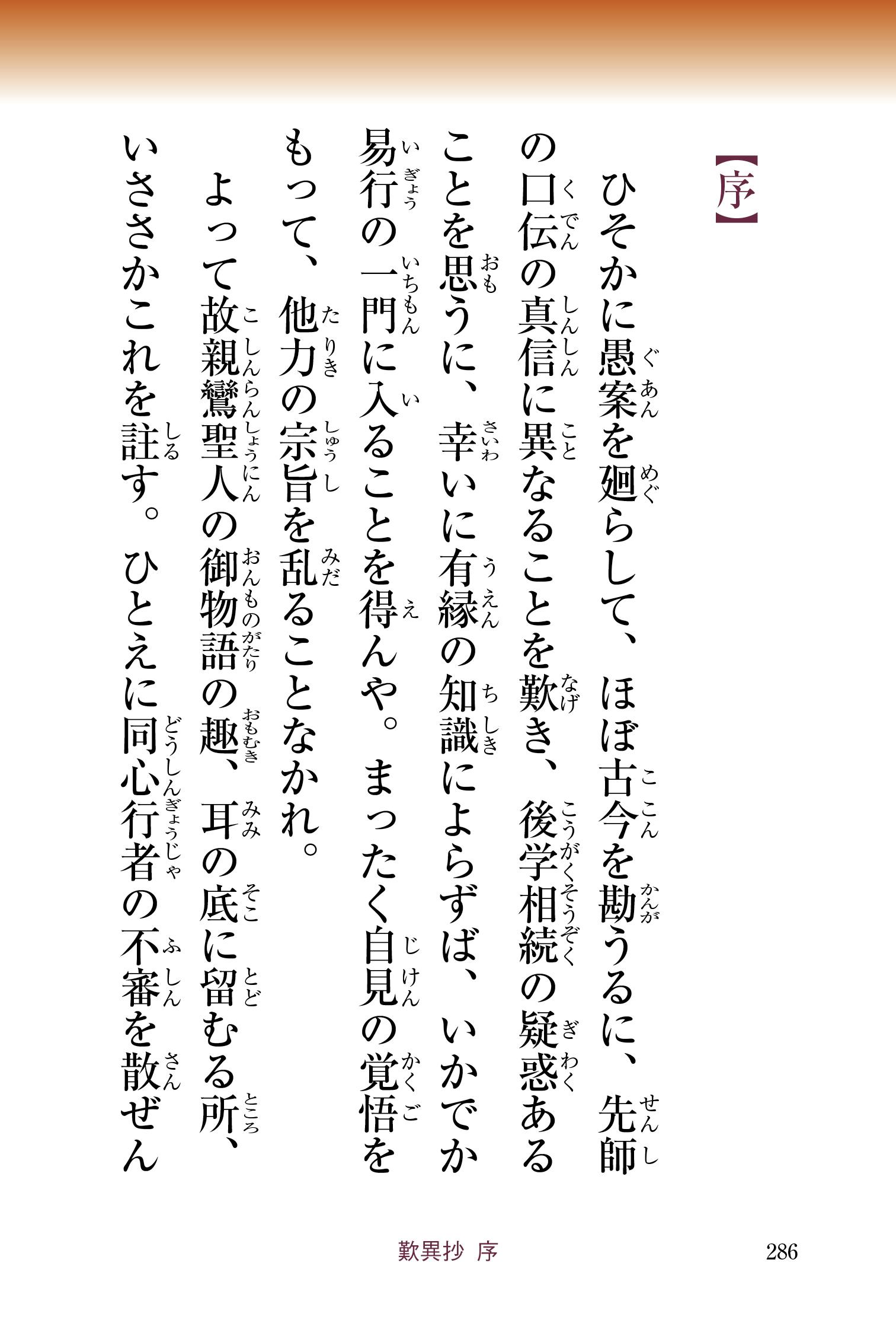 『歎異抄をひらく』を試し読みの画像5