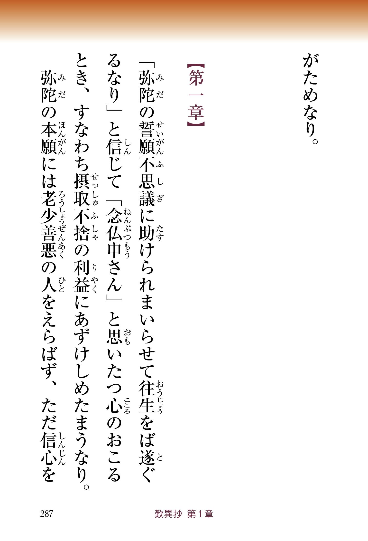 『歎異抄をひらく』を試し読みの画像6