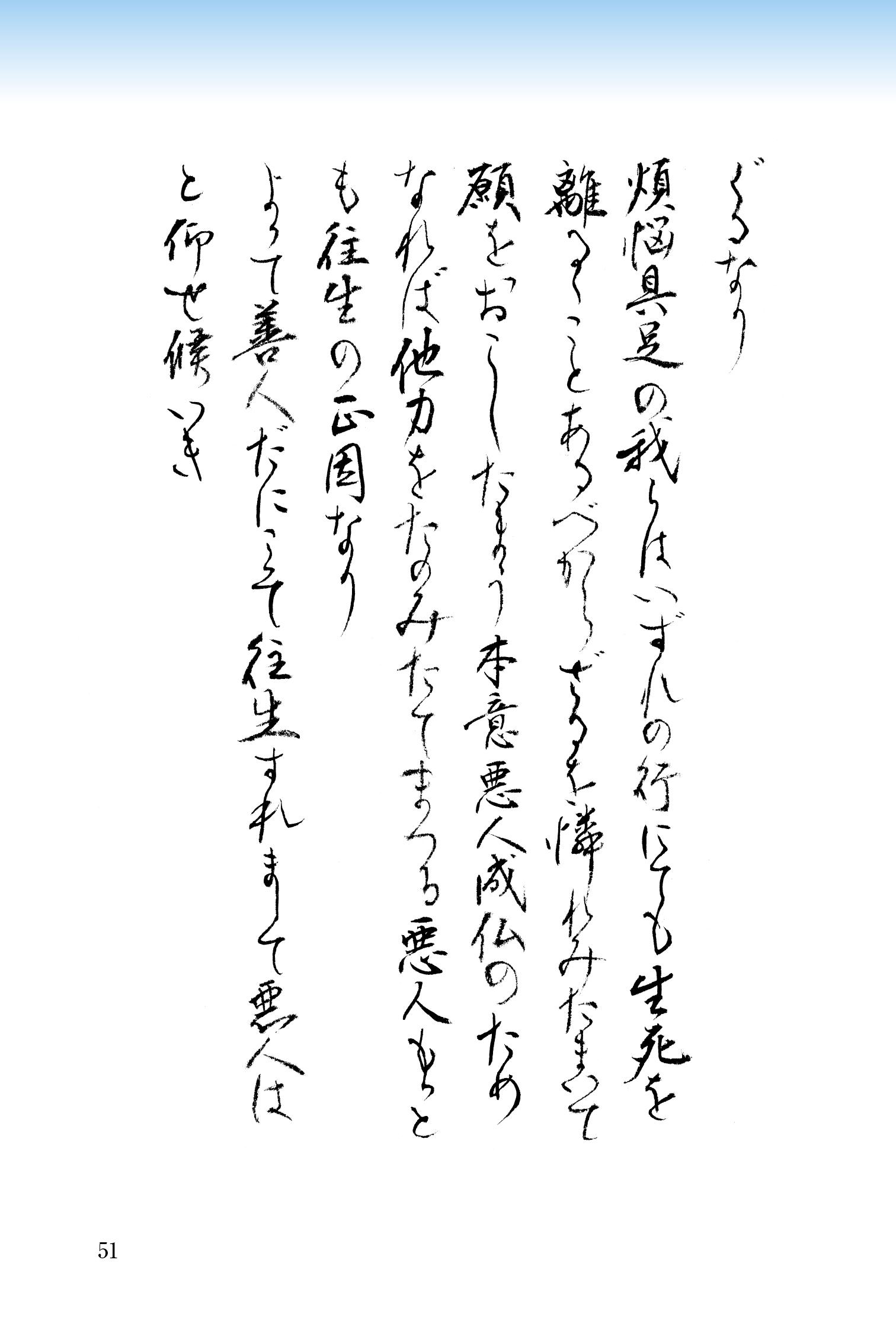 『歎異抄をひらく』を試し読みの画像8
