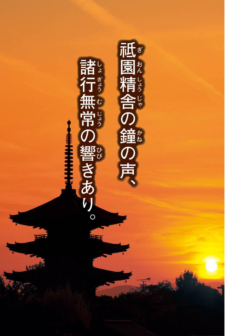『美しき鐘の声 平家物語』を試し読みの画像13