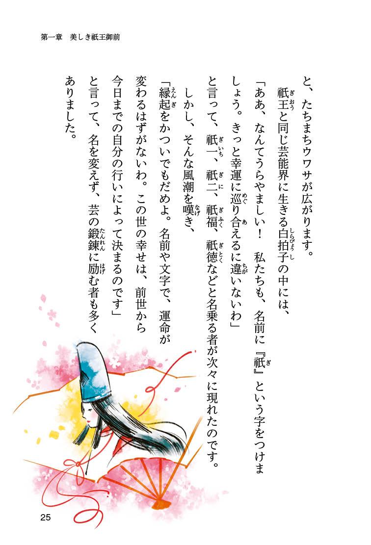 『美しき鐘の声 平家物語』を試し読みの画像4