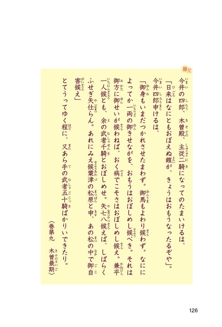『美しき鐘の声 平家物語』を試し読みの画像28