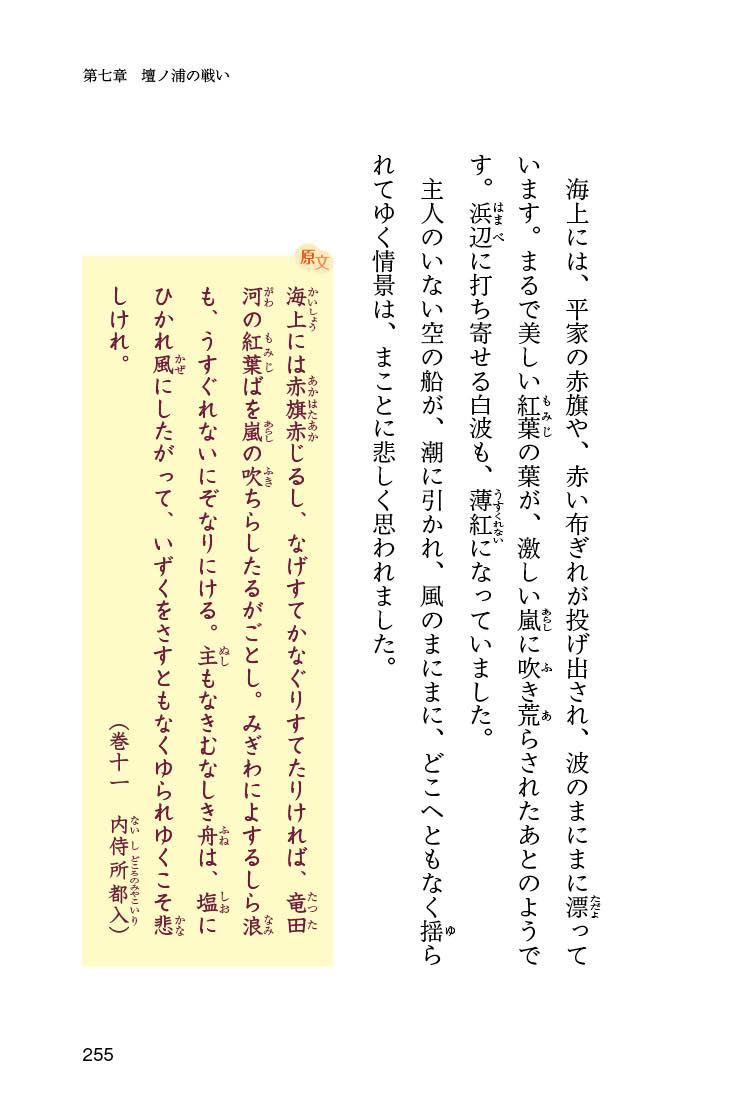 『美しき鐘の声 平家物語』を試し読みの画像29