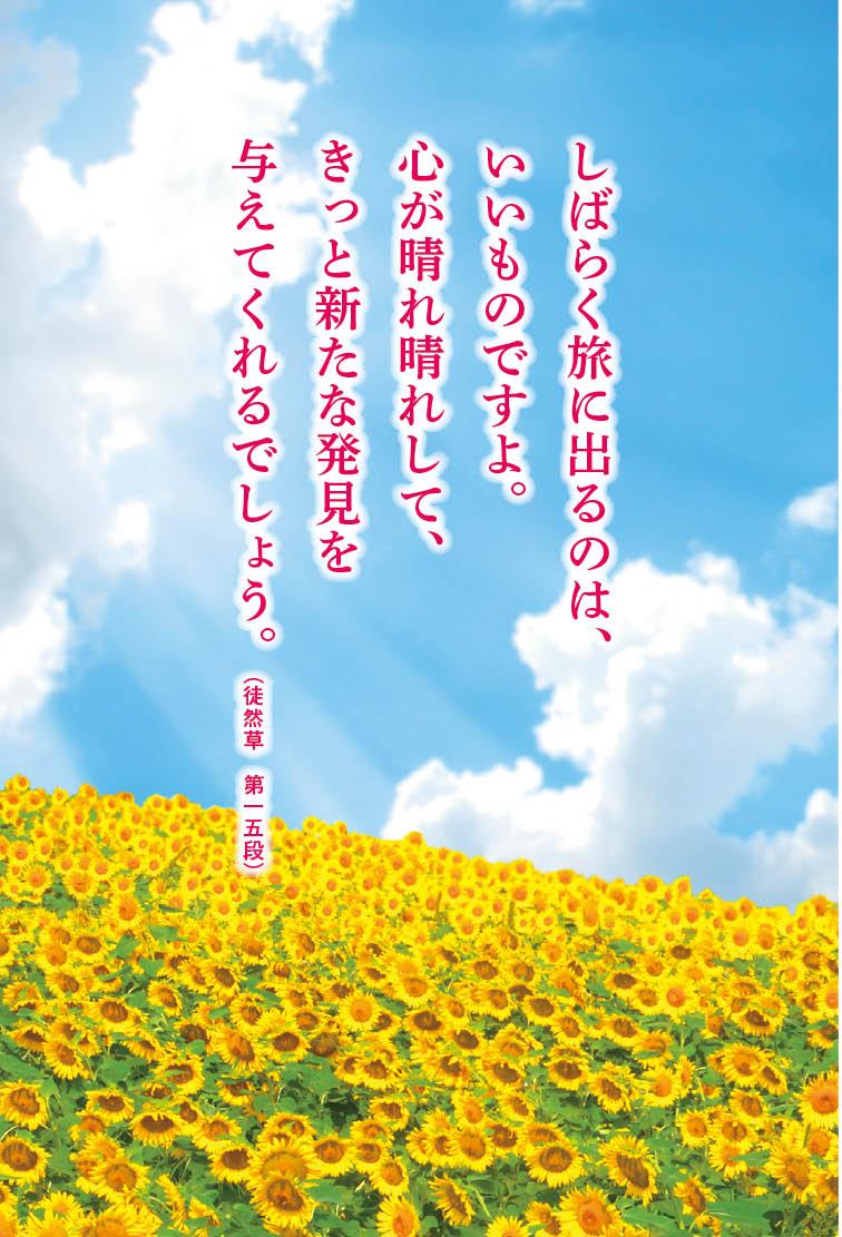 『こころ彩る徒然草』を試し読みの画像1
