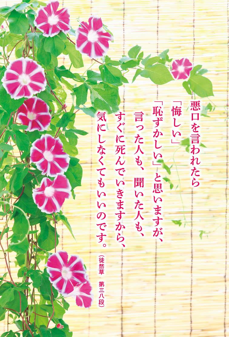 『こころ彩る徒然草』を試し読みの画像3