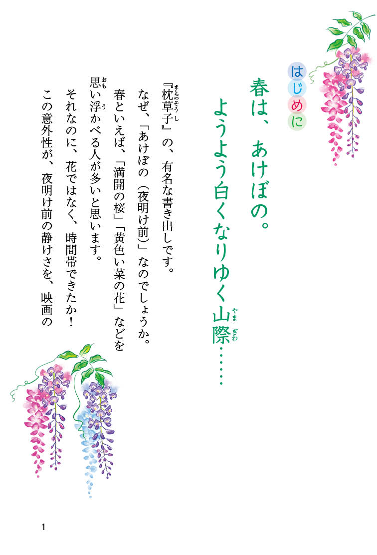 『こころきらきら枕草子』を試し読みの画像3