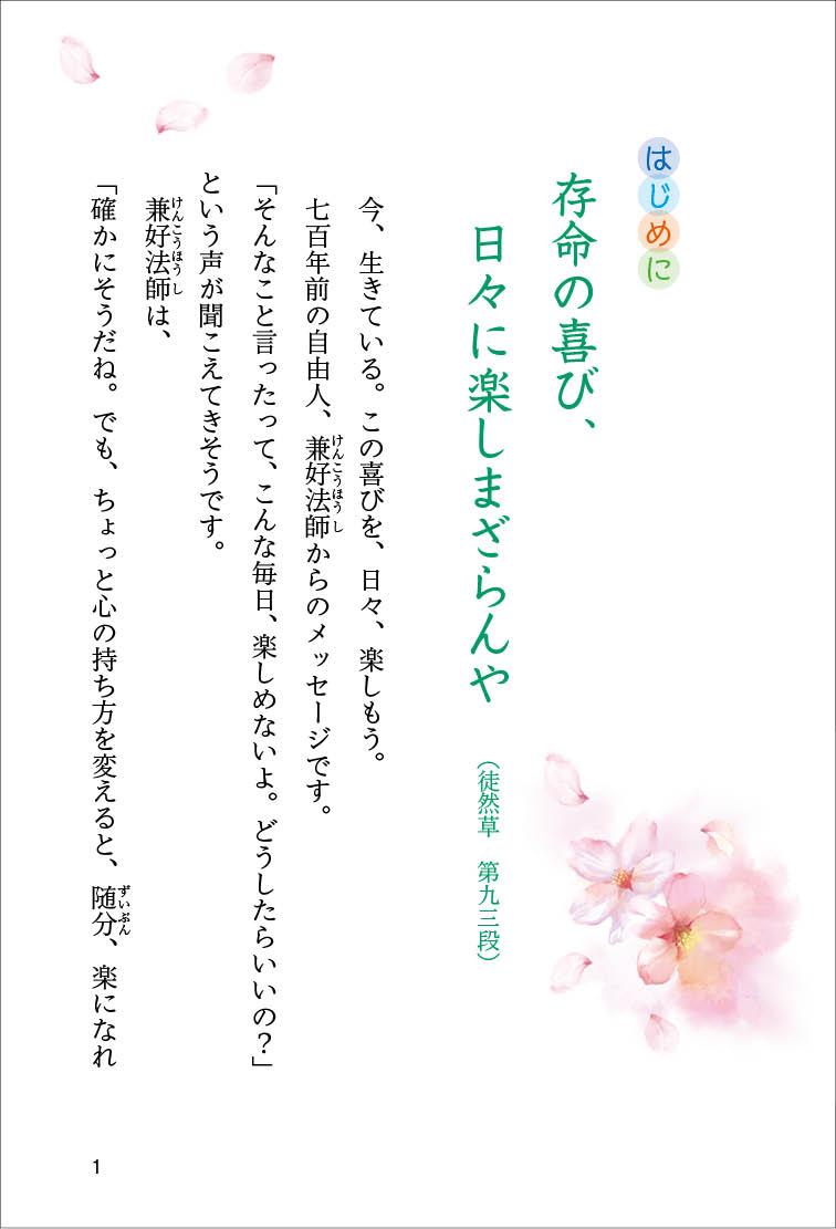 『こころ彩る徒然草』を試し読みの画像4