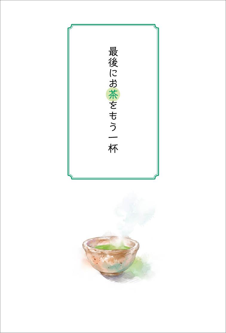 『こころ彩る徒然草』を試し読みの画像10