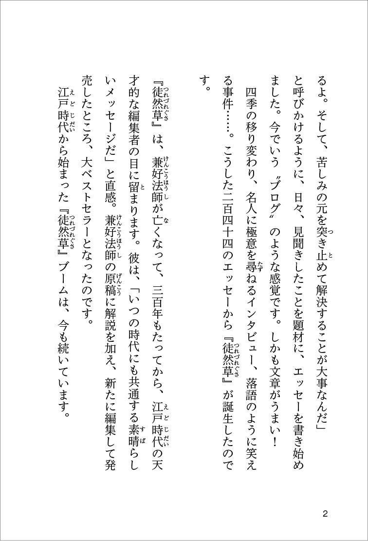『こころ彩る徒然草』を試し読みの画像5