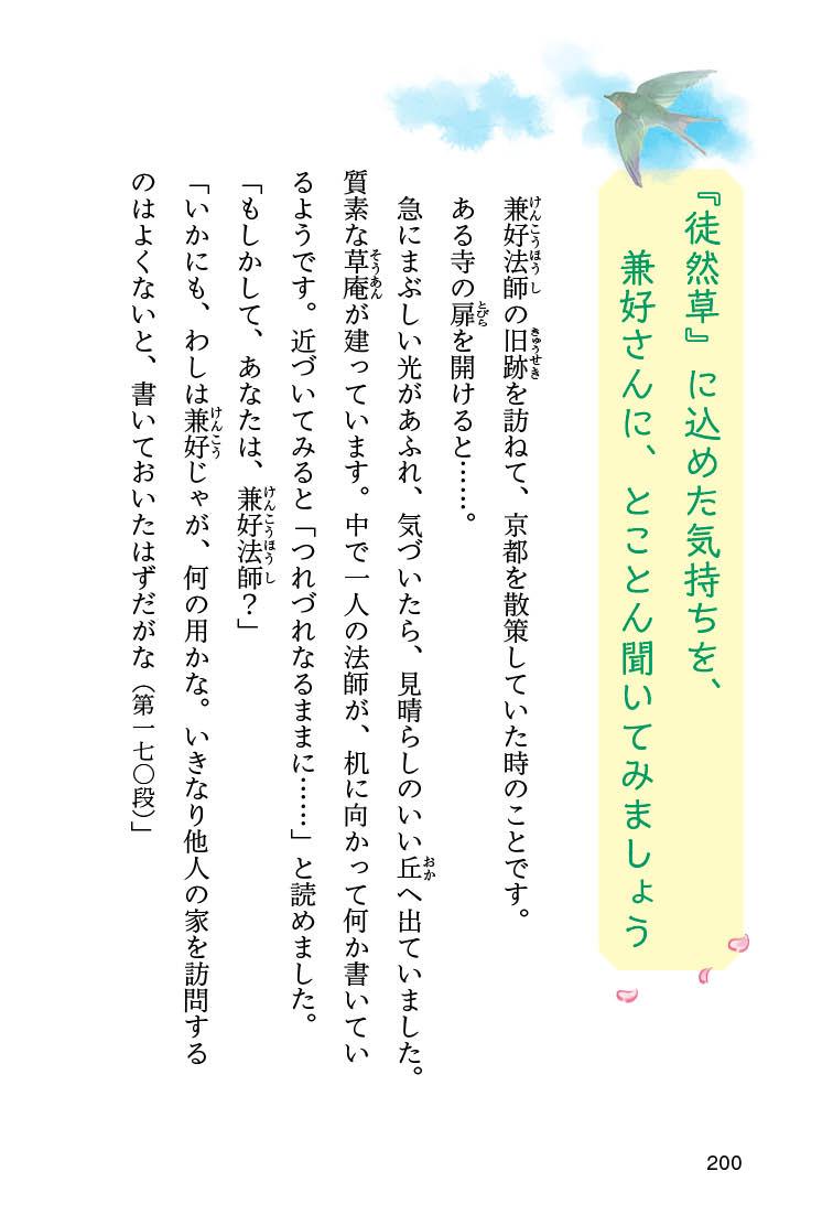 『こころ彩る徒然草』を試し読みの画像11