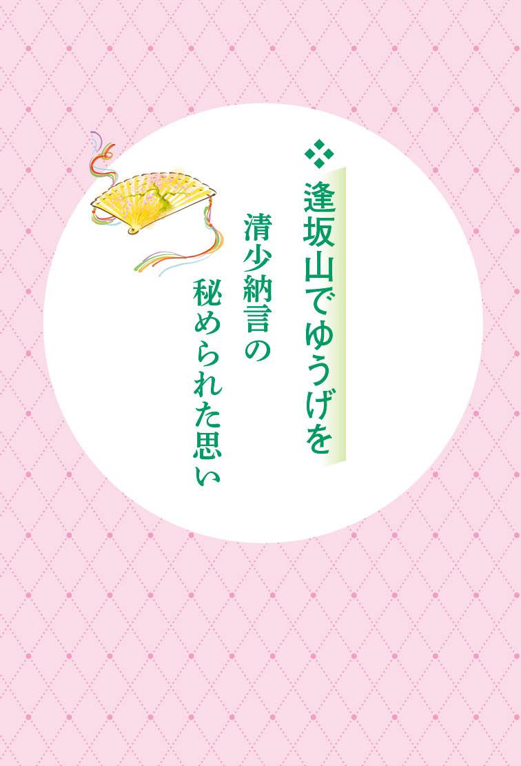 『こころきらきら枕草子』を試し読みの画像10