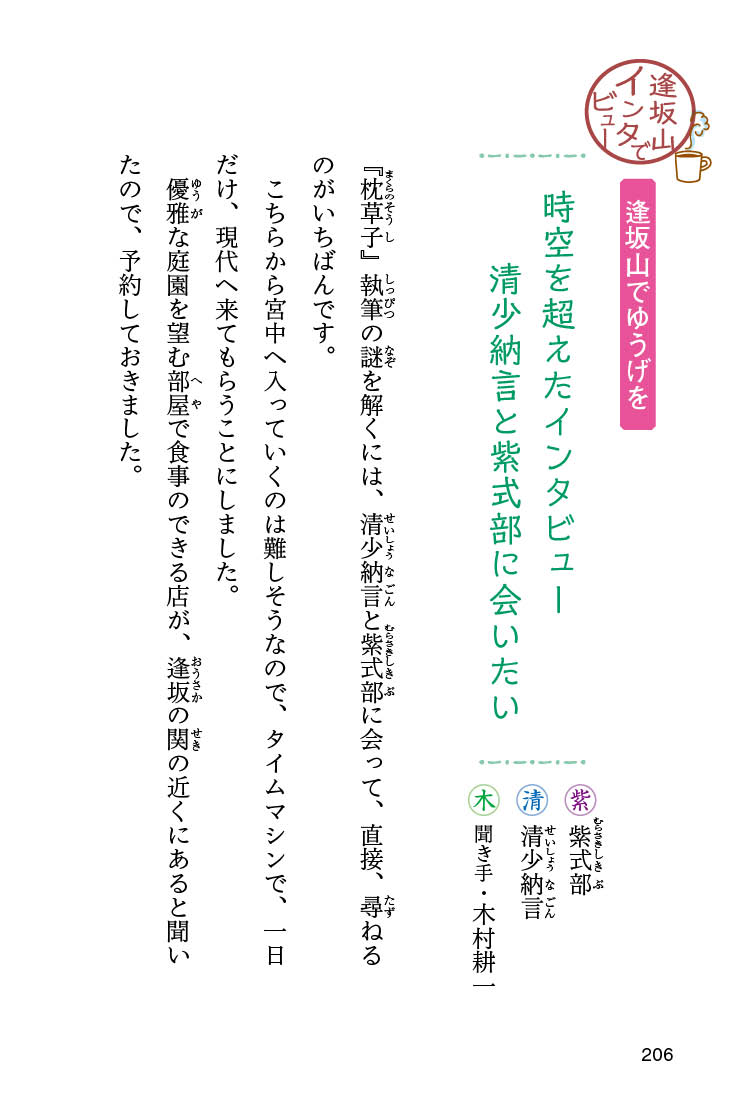 『こころきらきら枕草子』を試し読みの画像11