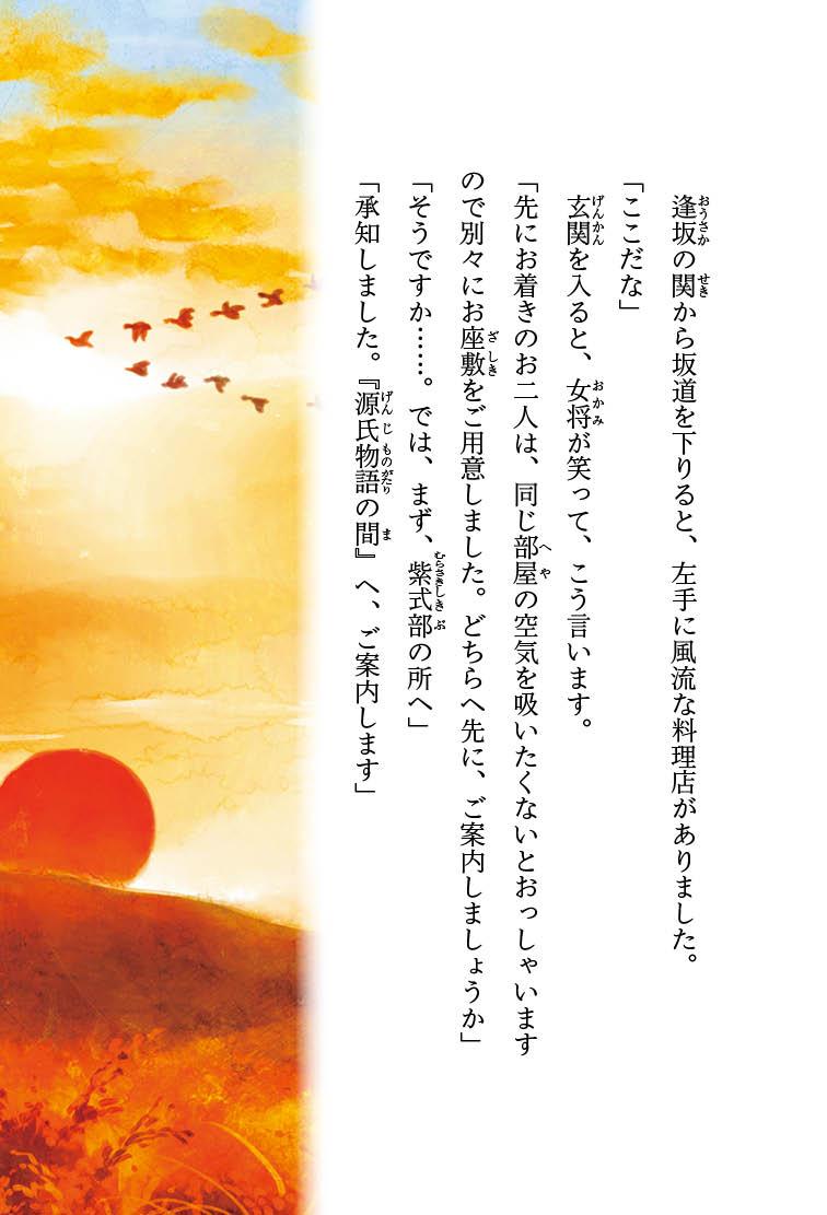 『こころきらきら枕草子』を試し読みの画像12