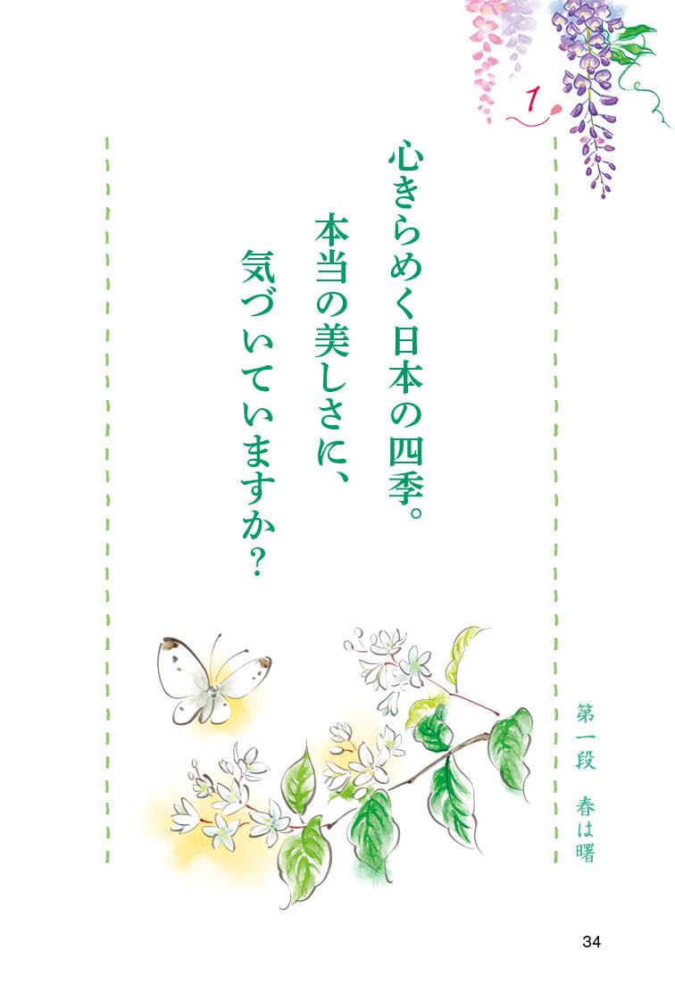 『こころきらきら枕草子』を試し読みの画像4