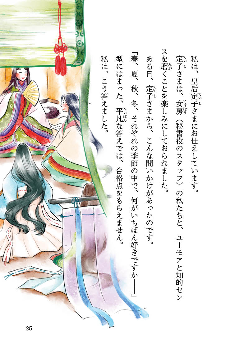 『こころきらきら枕草子』を試し読みの画像5