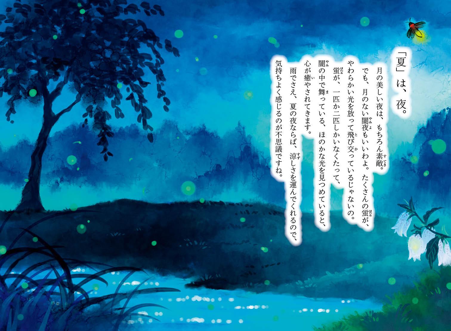 『こころきらきら枕草子』を試し読みの画像7